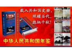 2008版中国年鉴出版发行