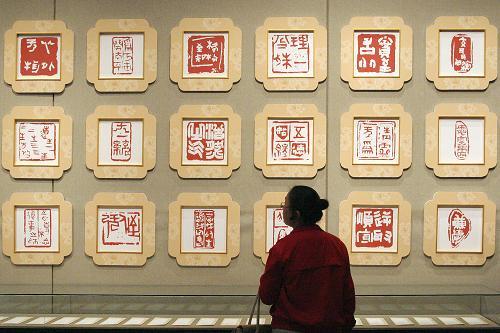 骆�M�M篆刻艺术展在京开幕--中国国情