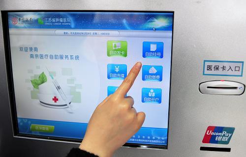 江苏首批自助医疗挂号缴费设备投用--中国国情
